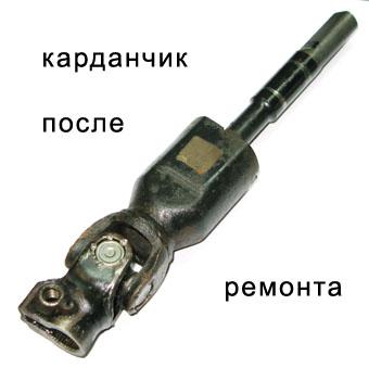 kardanchik new 340 - Карданный вал рулевой рейки