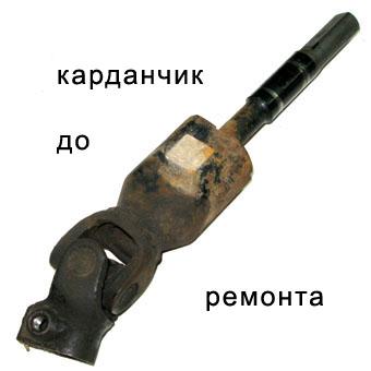 kardanchik old 340 - Карданный вал рулевой рейки